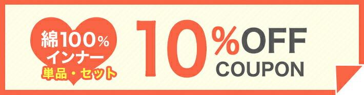 綿100%インナー 単品・セット10%OFFクーポン