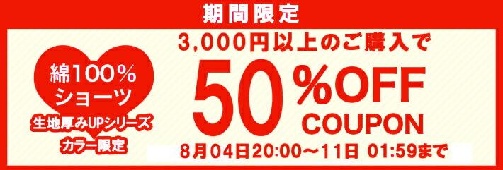 3000円以上50%OFFクーポン