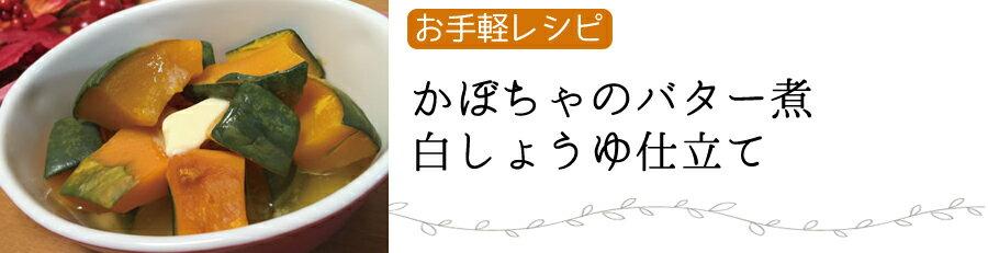 お手軽レシピ!かぼちゃの煮物白しょうゆ仕立て