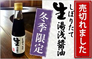 生湯浅醤油