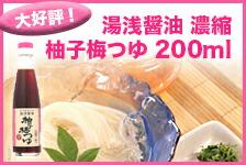 大好評 湯浅醤油 濃厚 柚子梅つゆ 販売中