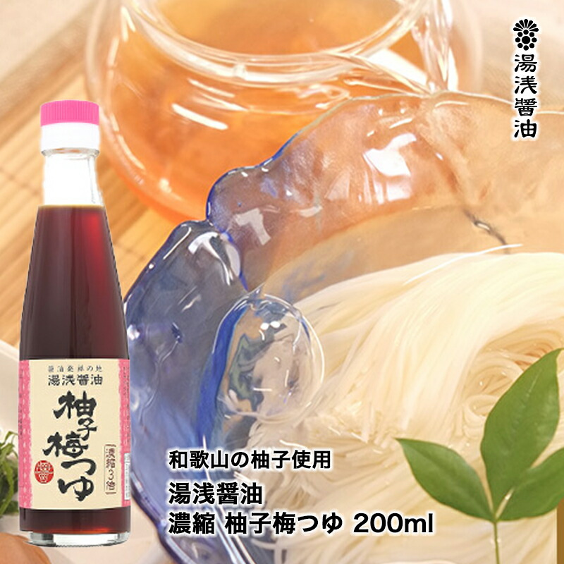 濃縮 柚子梅つゆ