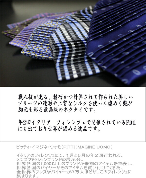 イタリア製プリーツ加工ネクタイ