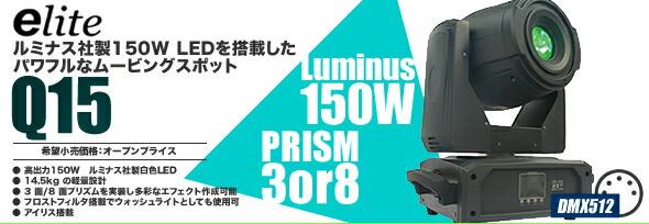E-LITE Q15 LEDムービング 照明 価格 通販