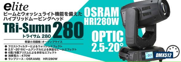 E-LITE トライサム ムービングヘッド ハイブリッドムービングスポット ウォッシュライト  イーライト 販売 価格 LED   Noble 280 安価 安い