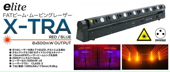 X-TRA RED BLUE e-lite イーライト ムービングレーザー LED 舞台照明 演出照明 音響機器 PA機器 販売 価格