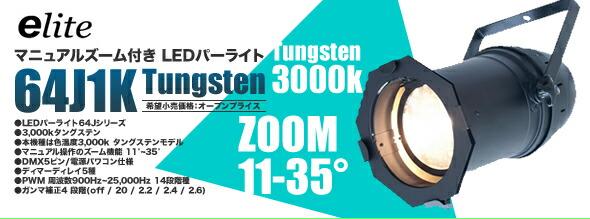 64J1K-Tungsten e-lite イーライト パーライト LEDパーライト 舞台照明 演出照明 音響機器 PA機器 販売 価格