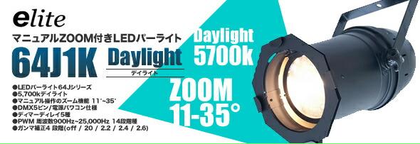 64J1K-daylight e-lite イーライト パーライト LEDパーライト 舞台照明 演出照明 音響機器 PA機器 販売 価格