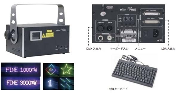 e-lite イーライト FINE RGB 1000  FINE RGB 3000 LASER レーザー ILDA LED ミラーボール DMX 演出 レンタル 安い 舞台照明 演出照明 音響機器 PA機器 販売 価格