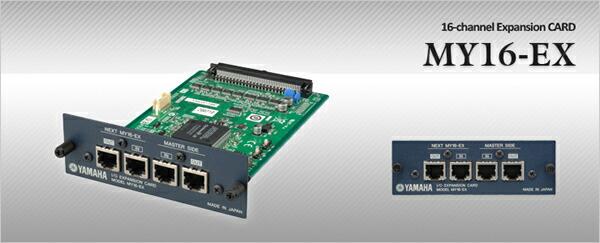 YAMAHA ヤマハ デジタルミキサー Mini-YGDAIカード EtherSound/MADI 入出力拡張カード MY16-EX 販売 価格