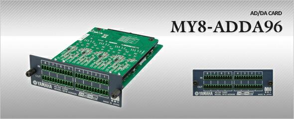 YAMAHA ヤマハ デジタルミキサー Mini-YGDAIカード AD/DAカード MY8-ADDA96 販売 価格