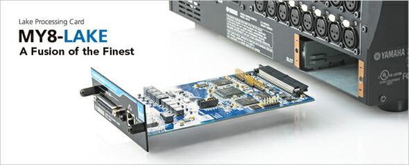 YAMAHA ヤマハ デジタルミキサー Mini-YGDAIカード LAKEプロセッシングカード MY8-LAKE 販売 価格