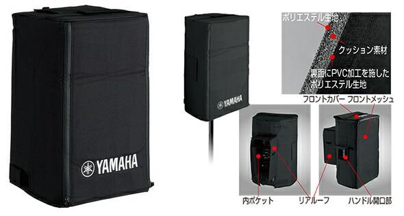 YAMAHA ヤマハ SPCVR-0801 スピーカーカバー DXR8 DXR10, DBR10, CBR10 DXR12, DBR12, CBR12 DXR15, DBR15, CBR15 DXS12 DXS15 販売 価格