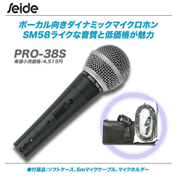SEIDE ザイド ダイナミックマイク SM58 配信 司会 演説 音響 PA 販売 価格