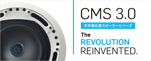 TANNOY タンノイ CMS 603DC BM 価格 販売