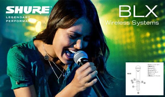 SHURE ワイヤレス BLX14R 価格