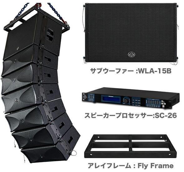 Wharfedale PRO WLA-28 WLA-15B Fly Frame SC-26 アレイフレーム スピーカープロセッサー ラインアレー 販売 価格