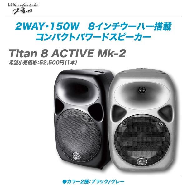 wharfedale pro titan312 A パワードスピーカー 販売 価格
