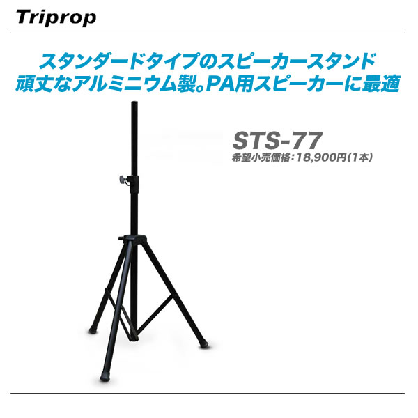 triprop スピーカースタンド 販売 価格