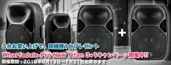 titanX12,titanx15,titan12z,titan15z,titanax12,titan15ax15,パワードスピーカー,パッシブスピーカー,キャンペーン,販売,価格