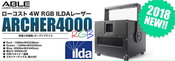 ABLE LASER ARCHER4000 レーザー 演出照明 ハイスペック ILDAレーザー 販売 レンタル