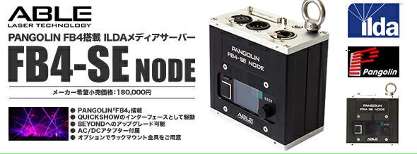 ABLE LASER レーザー 演出照明 PANGOLIN FB4 ILDAレーザー 販売