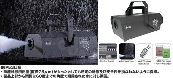 ANTARI IP1500 価格