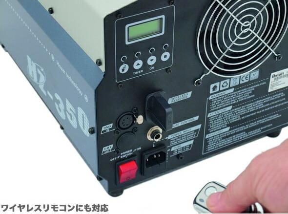 ANTARI HZ-350 価格