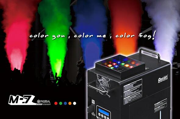 ANTARI M-7 RGBA スモークマシン 価格 販売