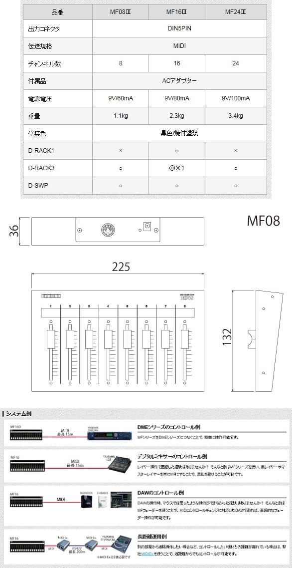 digicom MF08III デジコム MIDI 価格