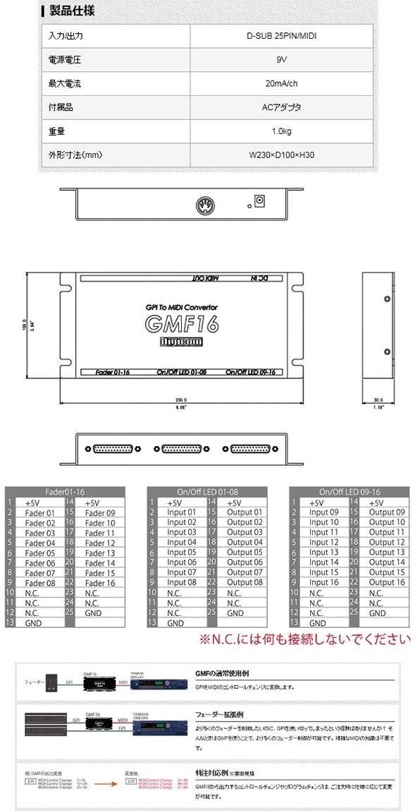 digicom GMF16 デジコム MIDI 価格