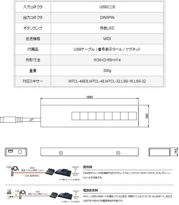 digicom FS08 デジコム MIDI 価格