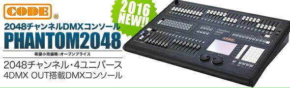 CODE PHANTOM2048 DMX 価格 販売 動画