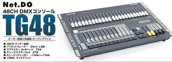 NETDO TG48 コントローラー 調光機 LIGHTING LED DMX 舞台照明 演出照明 販売 価格