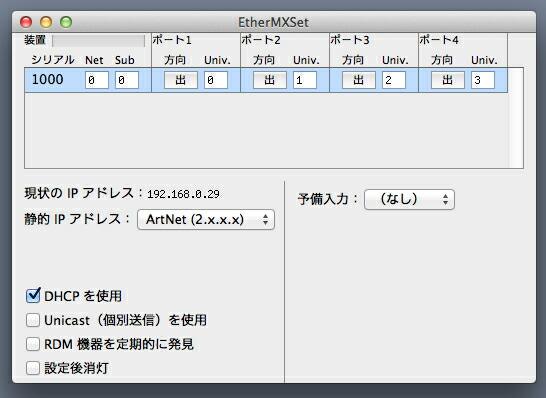KUWATEC ETHERMX専用アプリ