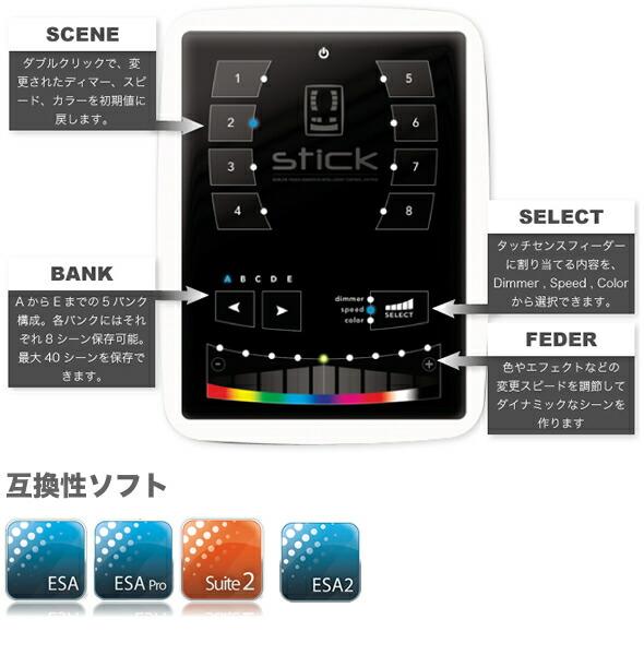sunlite サンライト ライティングコントローラー STICK-KE1 販売 価格
