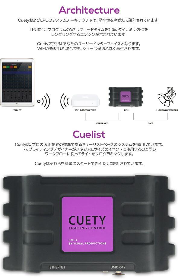 VISUAL PRODUCTION TIMECORE MTC CUELUX CUETY LPU価格 販売 代理店