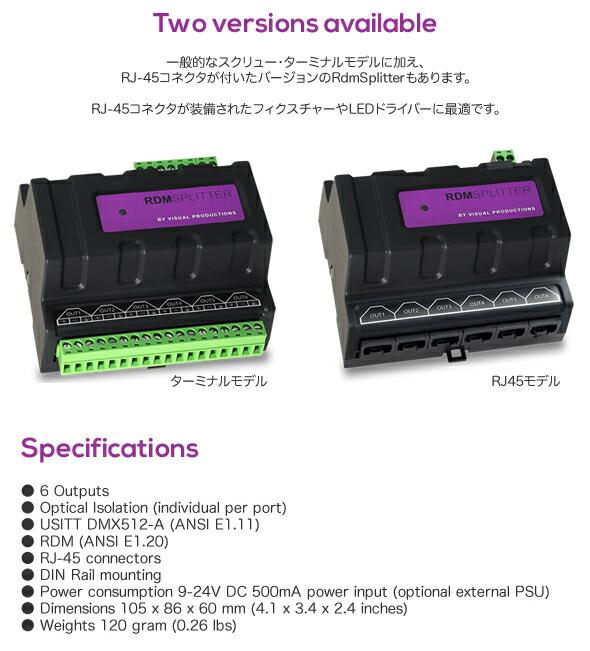 VISUAL PRODUCTION RDMSPLITTER スプリッター TIMECORE MTC IOCORE CUELUX B-STATION 価格 販売 代理店