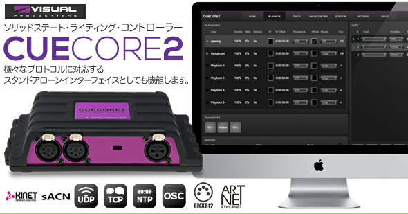 VISUAL PRODUCTION CUECORE2 MTC IOCORE CUELUX 価格 販売 代理店