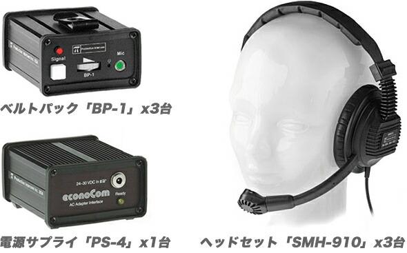 Pro Intercom LLC プロ・インターカム SMH-710 SMH-210 SMH-910 BP-1 PS-4 販売 価格