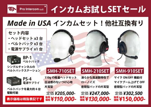 Pro Intercom LLC プロ・インターカム SMH-710 販売 価格