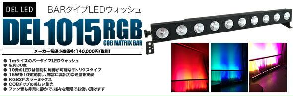 DEL LED 1015 RGB 演出照明 舞台照明 DMX 価格 販売 格安