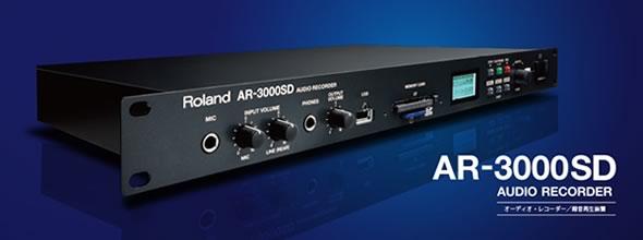 ROLAND AR-3000SD オーディオレコーダー MIDIプレイヤー  販売 価格