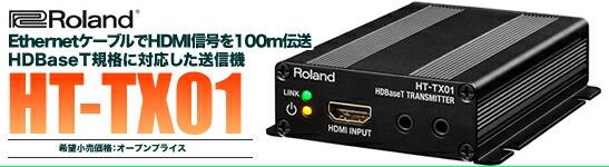 ROLAND HT-TX01 ETHERNET HDMI    HDBaseT 販売 価格