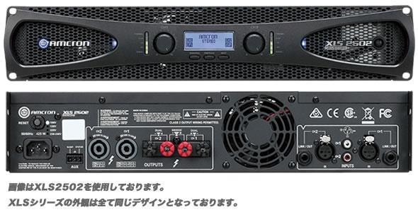 AMCRON パワーアンプ XLS1002 XLS1502 XLS2002 XLS2502