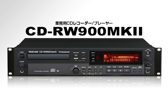 TASCAM タスカム CD-RW900mkII 販売 価格