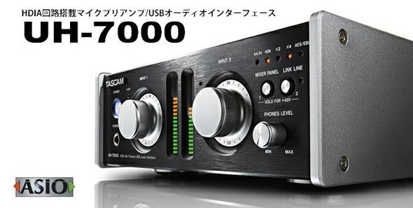 TASCAM ティアック UH-7000  価格 販売 オーディオインターフェース