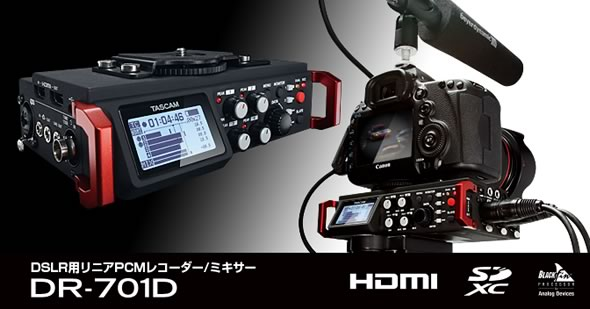 TASCAM ティアック DR-701D カメラユーザ マルチトラックレコーダー デジタル  価格 販売 オーディオレコーダー