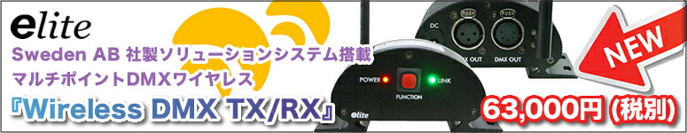 Se-lite イーライトWireless DMX TX/RX