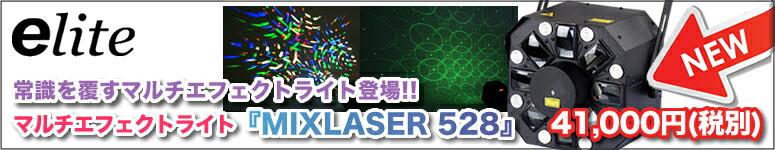 e-lite MIX LASER528
